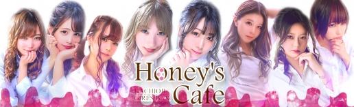ハニーズカフェ(HoneysCafe)